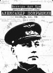 Пиво Александр Покрышкин - Имперский стаут от Victory Art Brew - отечественное крафтовое в кегах