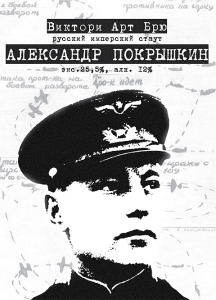 alexanderpokryshkin