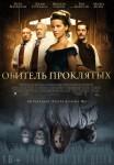 """Фильм """"Обитель проклятых"""" (Eliza Graves) - 2014"""