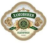 Пиво Хамовники Пшеничное (weiss beer) - отечественное бутылочное 0.5 л